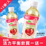 【買12罐送12罐】 維維樂 活力平衡飲品草莓口味350ml電解質補充 不含人工色素及防腐劑