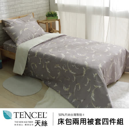 伊柔寢飾 台灣製造-50%天絲-冰涼透氣-雙人床包兩用被套組-喬里瑟