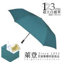 【萊登傘】123cm防撥水超大傘面自動傘(素面綠)-可遮三人