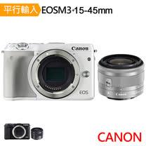 Canon EOS M3 15-45mm 單鏡組(中文平輸)- 送64G記憶卡+專用鋰電池+座充+單眼包+拭鏡筆+減壓背帶+大吹球清潔組+硬式保護貼