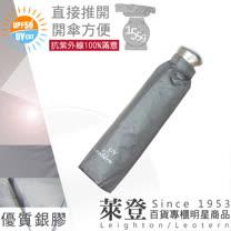 【萊登傘】155g易開式輕便三折傘(銀灰)-隔熱超防曬