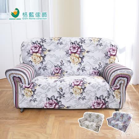 【格藍傢飾】義大利皇家彈性沙發套1+2+3人座(2色可選)