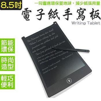 LCD 8.5吋手寫板 電子紙 繪圖板 塗鴉本
