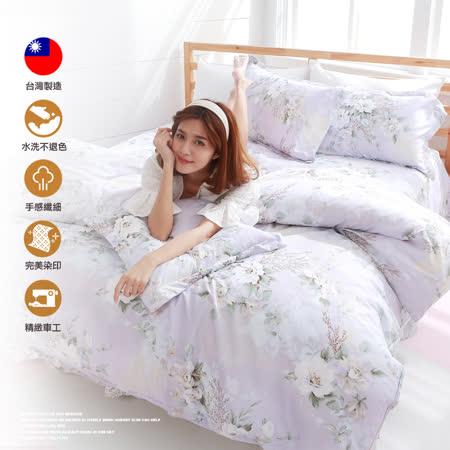 雲絲絨【散流霞影】雙人五件式兩用被床罩組