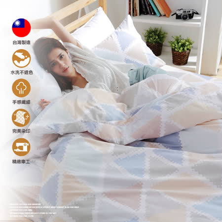 雲絲絨【夢幻幾何】雙人加大五件式兩用被床罩組