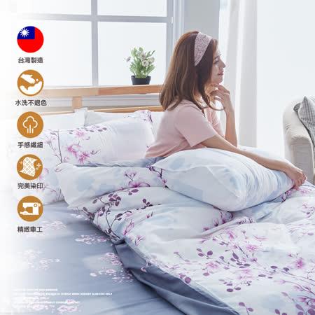 雲絲絨【一剪梅花】雙人加大五件式兩用被床罩組
