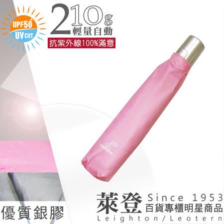 【萊登傘】輕量銀膠自動傘(粉紅)-隔熱超防曬