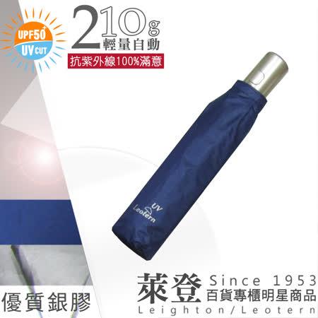 【萊登傘】輕量銀膠自動傘(深藍)-隔熱超防曬