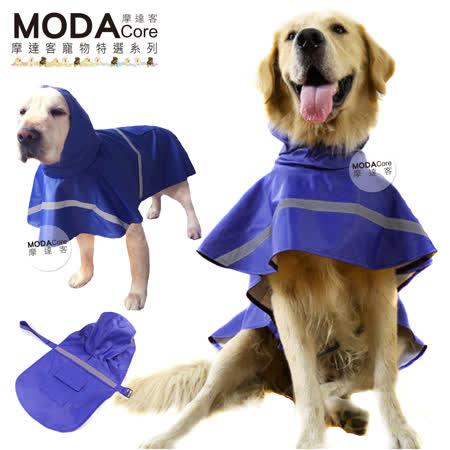 【摩達客寵物系列】寵物大狗透氣防水雨衣(藍色/反光條) 黃金拉拉