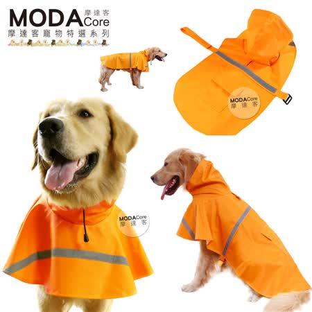 【摩達客寵物系列】寵物大狗透氣防水雨衣(橘色/反光條) 黃金拉拉
