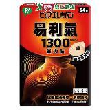 易利氣磁力貼24粒(1300高斯)