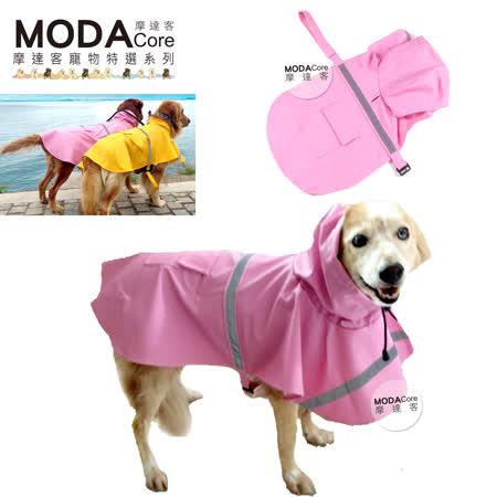 【摩達客寵物系列】寵物大狗透氣防水雨衣(粉紅色/反光條) 黃金拉拉