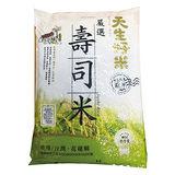 天生好米嚴選壽司米4kg
