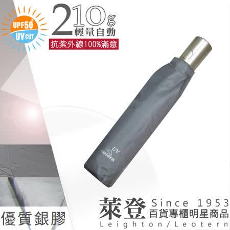 【萊登傘】輕量銀膠自動傘(銀灰)-隔熱超防曬