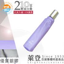 【萊登傘】輕量銀膠自動傘(粉紫)-隔熱超防曬