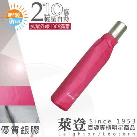 【萊登傘】輕量銀膠自動傘(桃紅)-隔熱超防曬