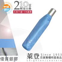 【萊登傘】輕量銀膠自動傘(海藍)-隔熱超防曬