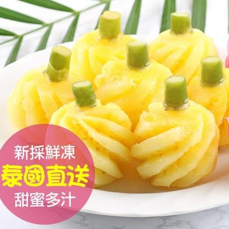 【愛上新鮮】泰國鮮凍龍王鳳梨(5顆/包)4包