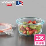 美國製造-Snapware康寧密扣 Total Solution 強化耐熱玻璃保鮮盒-圓形(236ml)