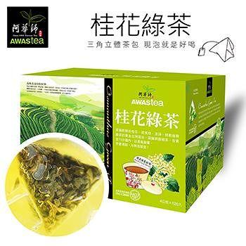 阿華師 桂花綠茶 120包/箱