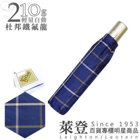 【萊登傘】輕量格紋自動傘(靛粉黃格)-易甩乾