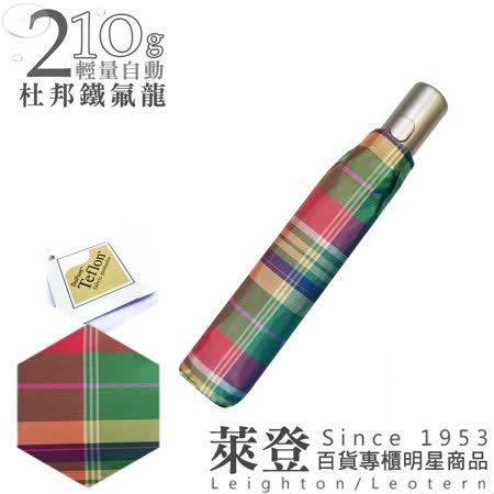 【萊登傘】輕量格紋自動傘(彩綠格紋)-易甩乾