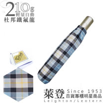 【萊登傘】輕量格紋自動傘(藍白格紋)-易甩乾