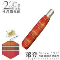 【萊登傘】輕量格紋自動傘(橘紅格紋)-易甩乾