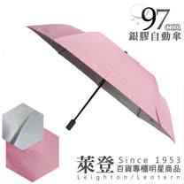 【萊登傘】97cm大傘面自動傘(粉紅)-隔熱銀膠