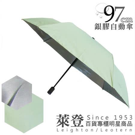 【萊登傘】97cm大傘面自動傘(蘋果綠)-隔熱銀膠