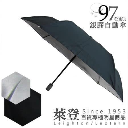 【萊登傘】97cm大傘面自動傘(黑在外)-隔熱銀膠