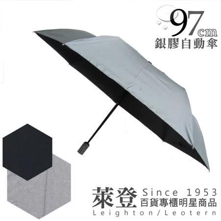 【萊登傘】97cm大傘面自動傘(銀在外)-隔熱銀膠