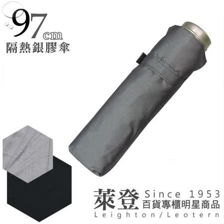 【萊登傘】97cm手開三折傘(銀在外)-隔熱銀膠