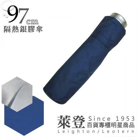 【萊登傘】97cm手開三折傘(深藍)-隔熱銀膠