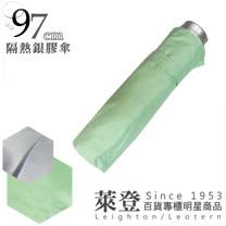 【萊登傘】97cm手開三折傘(蘋果綠)-隔熱銀膠