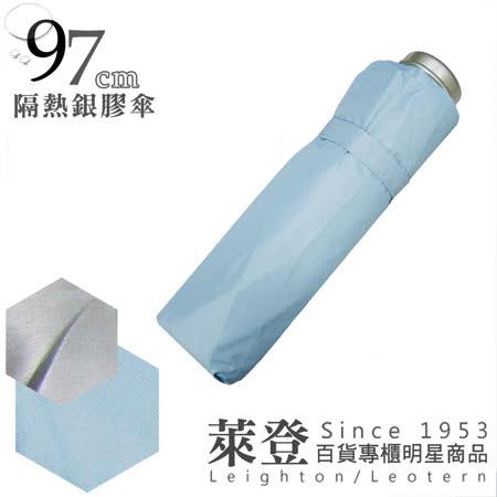 【萊登傘】97cm手開三折傘(海藍)-隔熱銀膠