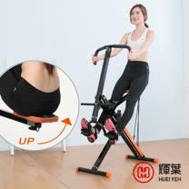 輝葉 騎馬健身機