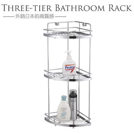 Peachy life  304不鏽鋼高級三層收納架/浴室置物架