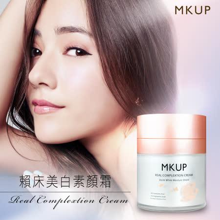 【2入組】MKUP 美咖 賴床美白素顏霜 (30ml)