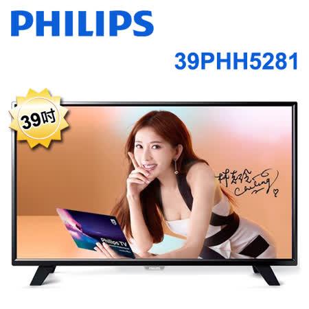 PHILIPS 飛利浦 39吋LED液晶顯示器+視訊盒39PHH5281  含運送+送風騰16吋立扇