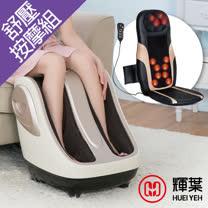 輝葉 4D溫熱手感按摩墊+極度深捏3D美腿機