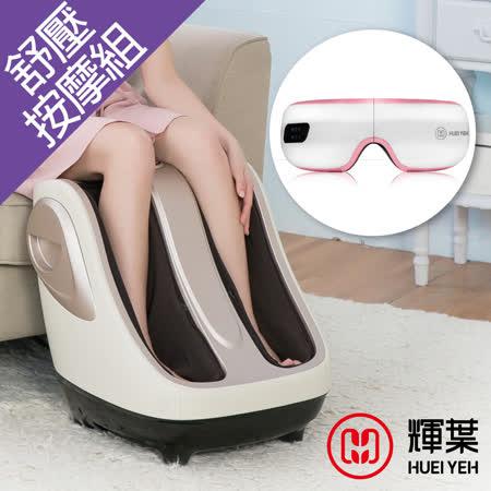 輝葉 晶亮眼按摩器+極度深捏3D美腿機
