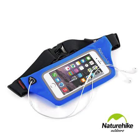 Naturehike反光防水可透視貼身路跑運動腰包 手機包 寶藍