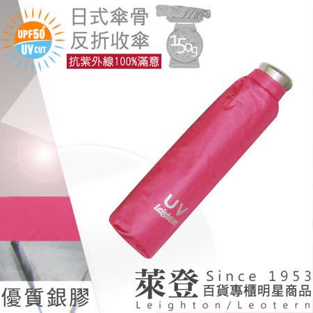 【萊登傘】150g日式輕便三折傘(桃紅)-隔熱超防曬