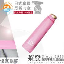 【萊登傘】150g日式輕便三折傘(粉紅)-隔熱超防曬
