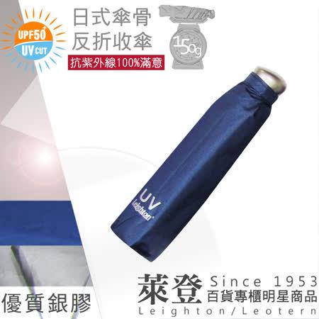 【萊登傘】150g日式輕便三折傘(深藍)-隔熱超防曬