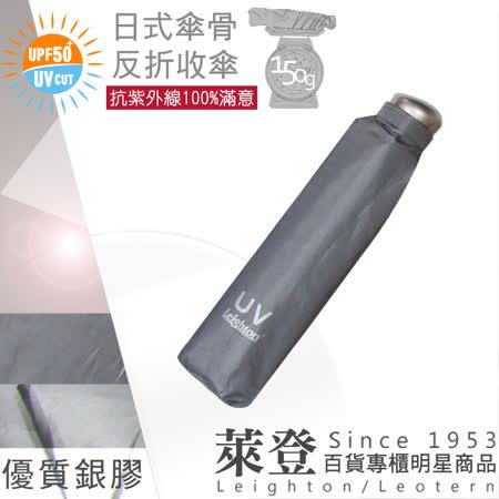 【萊登傘】150g日式輕便三折傘(銀灰)-隔熱超防曬