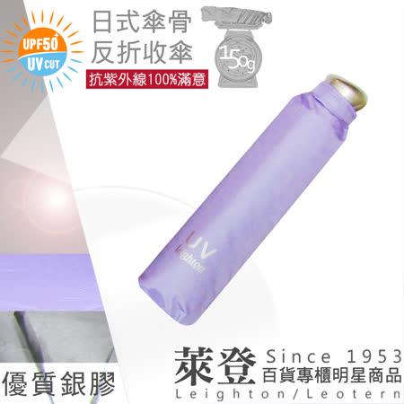 【萊登傘】150g日式輕便三折傘(粉紫)-隔熱超防曬