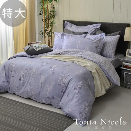 【Tonia Nicole東妮寢飾】星嵐疊影精梳棉兩用被床包組(特大)