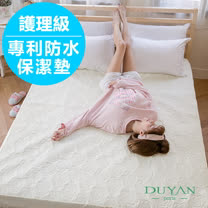 【DUYAN竹漾】立體壓花床包式專利防水保潔墊-雙人(香檳金)
